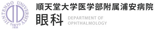 順天堂大学医学部附属浦安病院 眼科